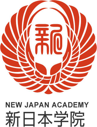新日本学院